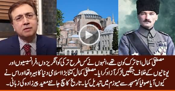 Who Was Mustafa Kamal, Why He Converted Hagia Sophia Into Museum - Unpopular Truth By Moeed Pirzada