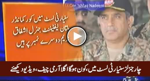 Who Will Be Next Army Chief? Race Narrows Down To Four Army Generals