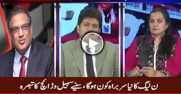 Who Will Be Next Head of PMLN? Watch Sohail Warraich's Analysis