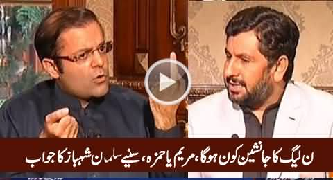 Who Will Be Next Leader of PMLN, Maryam Or Hamza - Listen Salman Shahbaz's Reply