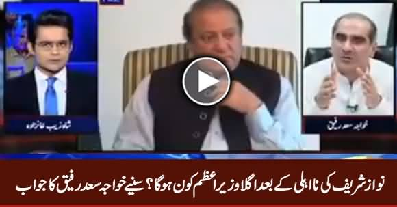 Who Will Be Next Prime Minister After Nawaz Sharif? Watch Khawaja Saad Rafique's Reply