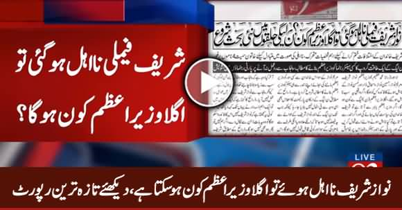 Who Will Be Next Prime Minister If Nawaz Sharif Disqualified - Watch Latest Report