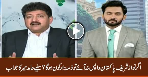 Who Will Be Responsible If Nawaz Sharif Doesn't Return to Pakistan? Listen Hamid Mir's Response
