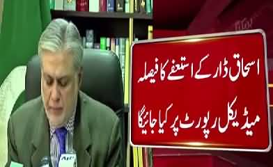 Who will be the Finance Minister after Ishaq Dar ?? watch the report