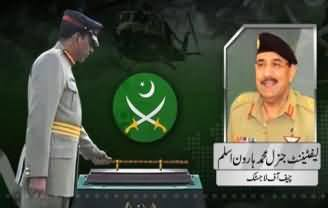 Who will be the New Army Chief of Pakistan - Watch a Report