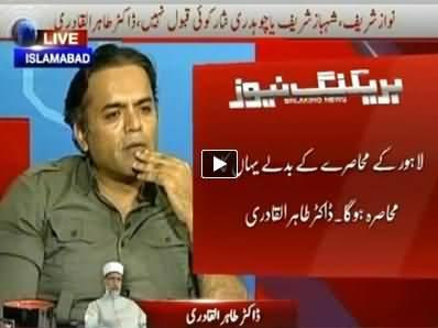 Who Will Be the Next Leader of Nation You or Imran Khan? Kashif Abbasi Asks Dr. Tahir ul Qadri