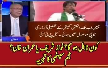 Who Will Be Disqualified, Nawaz Sharif Or Imran Khan - Najam Sethi's Analysis