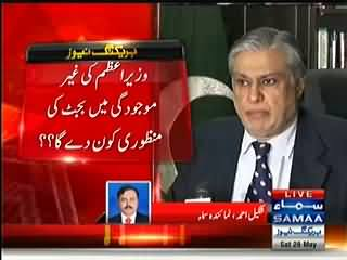 Who Will Govern The Country in Nawaz Sharif's Absence - Ishaq Dar Calls Meeting