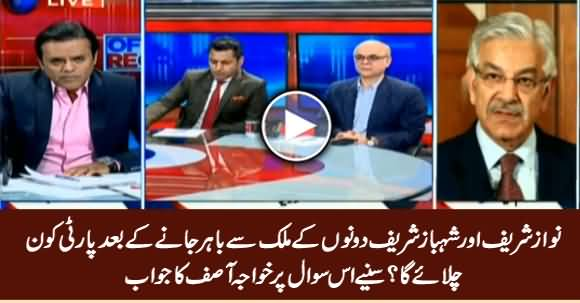 Who Will Run Party After Sharif Brothers Went Abroad? Listen Khawaja Asif's Reply