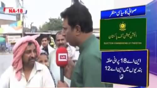 Who Will Win From Captain Safdar's Constiuency NA-18 Swabi? Watch Public Opinion