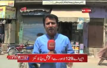 Who will win next election from NA-129 Lahore - watch the report