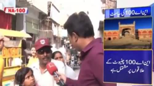 Who will win next general election from NA 100 Chiniot  - watch public opinion