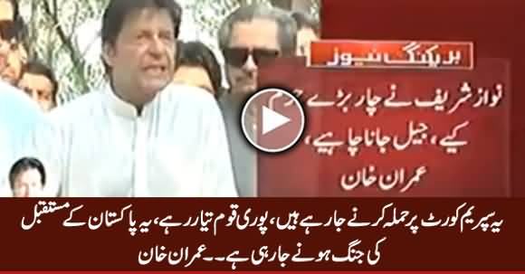 Whole Nation Should Get Ready, They Are Going To Attack Supreme Court - Imran Khan