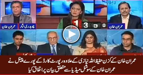 Whole Panel of Report Card Agreed With Imran Khan Accept Imran Khan's Cousin