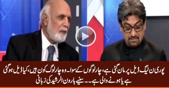 Whole PMLN Agreed on Deal Except Four - Haroon Rasheed Reveals