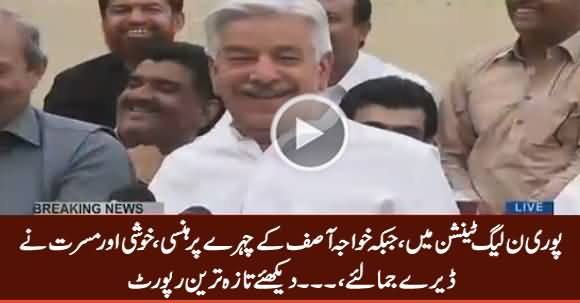 Whole PMLN In Tension, But Khawaja Asif Looking So Happy