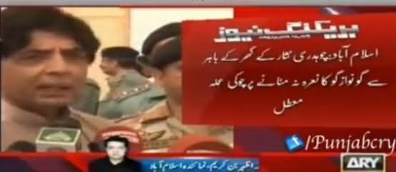 Whole Staff of Police Station Suspended Due to Go Nawaz Go Slogan on the Wall of Ch. Nisar's Home