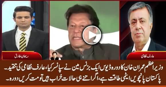 Why A Businessman Sponsored PM Imran Khan's Visit to Davos - Arif Nizami Critical Analysis