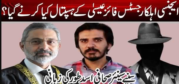 Why Agency Official Came To Hospital In Which Justice Faez Isa Is Admitted - Asad Toor Reveals