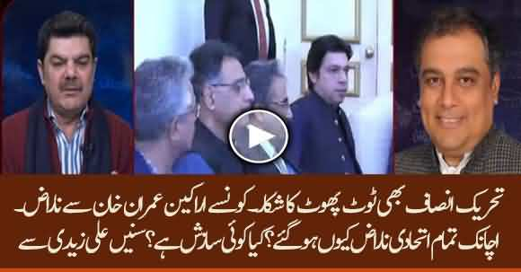 Why All PTI Allies Suddenly Angry With Imran khan ? Listen Ali Zaidi