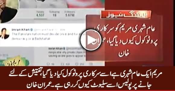 Why An Ordinary Citizen Maryam Nawaz Getting Official Protocol? - Imran Khan