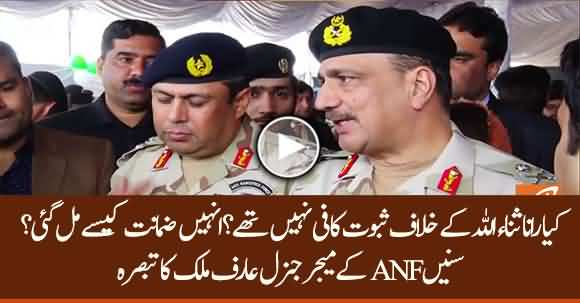 Why ANF Didn't Present Evidence Against Rana Sana Ullah In Court ? Listen Major General Arif Answer