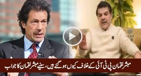 Why Are You Against PTI Now, Listen Mubashir Luqman's Reply