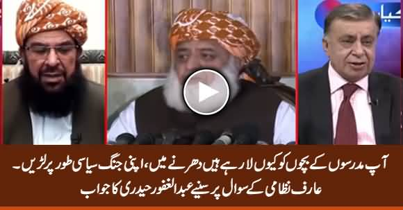 Why Are You Bringing Madrassa Children in Dharna? Arif Nizami Asks Abdul Ghafoor Haideri