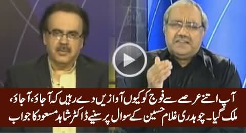 Why Are You Inviting Army To Take Over - Watch Dr. Shahid Masood's Reply