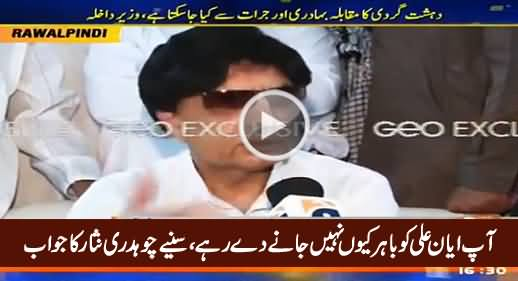 Why Are You Not Letting Ayyan Ali To Go Abroad? Watch Chaudhry Nisar's Reply