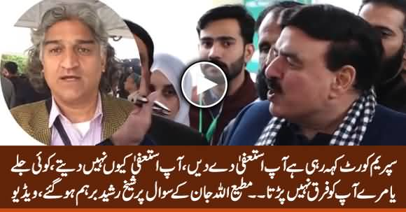 Why Are You Not Resigning? Sheikh Rasheed Got Angry on Matiullah Jan's Question