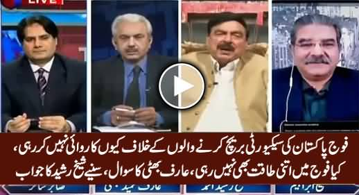 Why Army Is Still Not Doing Anything Ever After Security Breach? - Watch Sheikh Rasheed's Reply