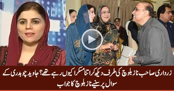 Why Asif Zardari Was So Smiling? Javed Chaudhry Asks Naz Baloch