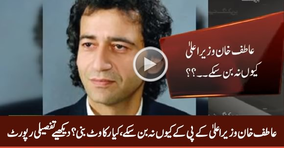 Why Atif Khan Could Not Be Nominated As CM KPK? Watch Detailed Report
