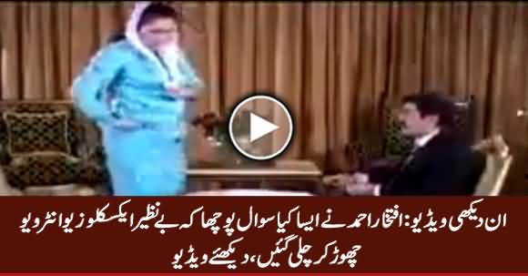 Why Benazir Bhutto Left Iftikhar Ahmed's Show, Watch Unseen Video