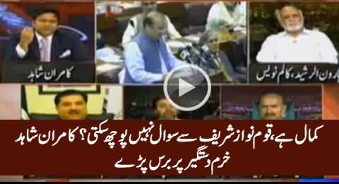 Why Can't We Ask Questions From PM - Kamran Shahid Blasts on Khurram Dastagir