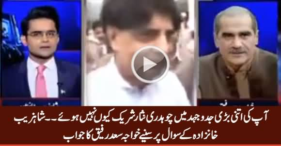 Why Chaudhry Nisar Not In Your Rally? Watch Khawaja Saad Rafique's Reply