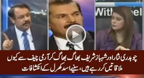 Why Chaudhry Nisar & Shahbaz Sharif Meeting Army Chief? Asad Kharral Reveals