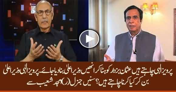 General (R) Amjad Shoaib Reveals Why Parvez Elahi Want To Become CM Punjab