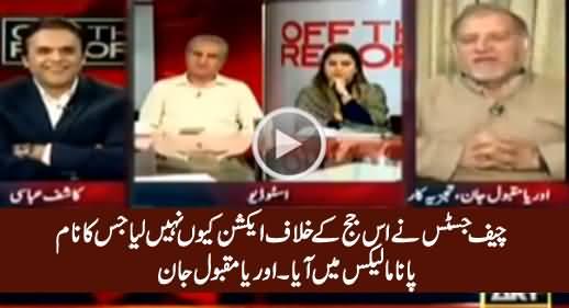 Why CJ Has Not Taken Action Against Judge Whose Name Is In Panama Leaks - Orya Maqbool Jan
