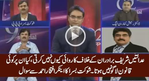 Why Courts Don't Take Action Against Sharif Brothers - Shaukat Basra Asks Iftikhar Ahmad