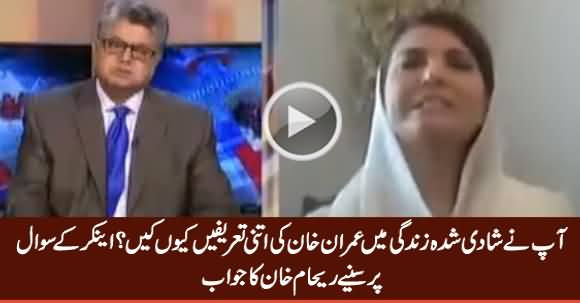 Why Did You Praise Imran Khan During Your Marriage Life? Listen Reham Khan's Reply