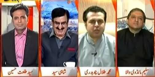 Why Didn't You Invite Sheikh Rasheed in Meeting? Watch Talal Chaudhry's Reply