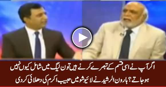 Why Don't You Join PMLN or JUIF? Haroon Rasheed Takes Class of Habib Akram