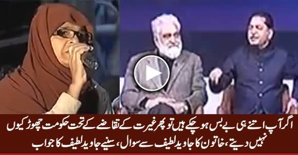 Why Don't You Quit Govt If You Are So Helpless - A Woman Asks Javed Latif
