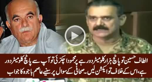 Why Don't You Take Action Against Mehmood Achakzai? Watch Asim Bajwa's Reply