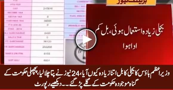 Why Electricity Bill of PM House Increased? Watch Detailed Report