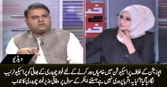 Why Fawad Ch's Brother Appointed As Special Prosecutor NAB? Isn't It Nepotism? Fawad Ch Replies