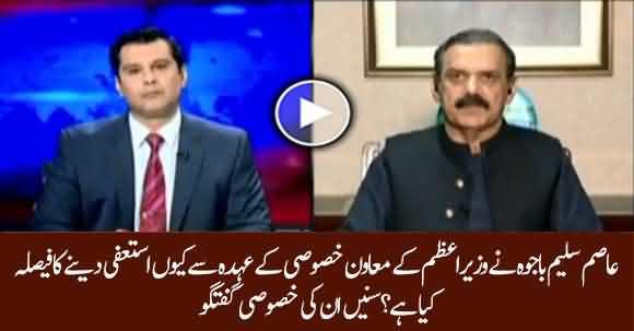 Why Gen (R) Asim Saleem Bajwa Resigned? He Explained In Arshad Sharif's Talk Show