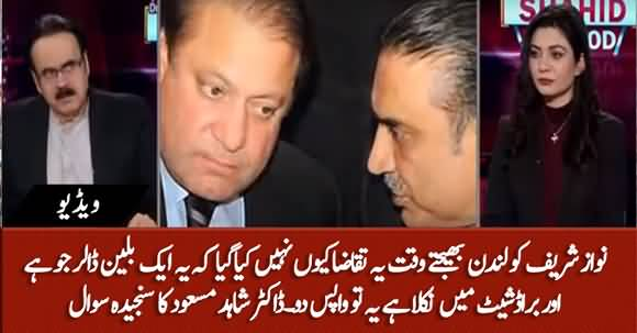 Why Govt Didn't Ask 1 Billion Dollars From Nawaz Sharif Which Were Exposed In Broadsheet? Dr Shahid Masood